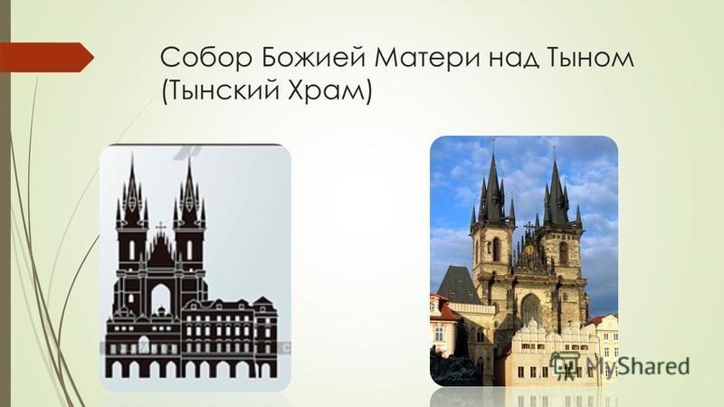 Староместская ратуша это комплекс, состоящий из нескольких домов, прилегающих к Староместской площади, самой старой из пражских площадей. Возведение ратуши началось в 1338 году,весь комплекс состоит из пяти зданий. За время своего существования ратуш
