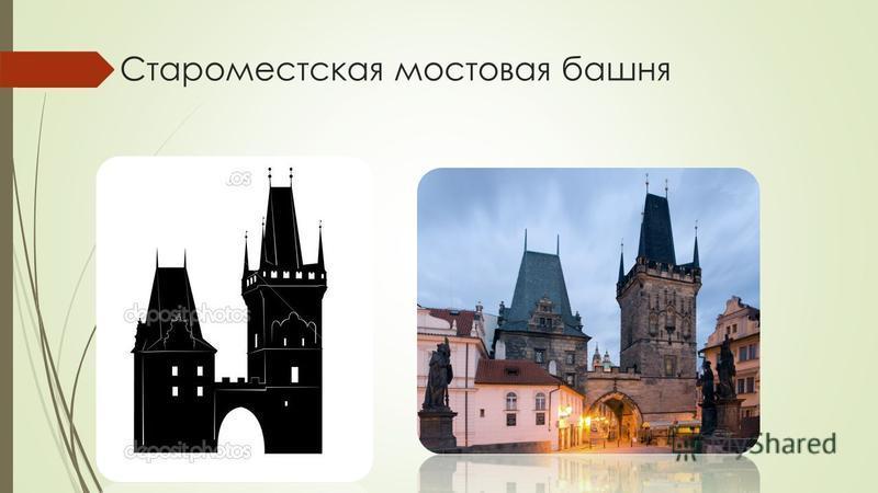 Готический католический собор в Пражском Граде, местопребывание архиепископа Пражского. Собор причисляется к жемчужинам европейской готики, является художественной и национально-исторической святыней Чехии. На западной стороне возвышаются две 82-метр