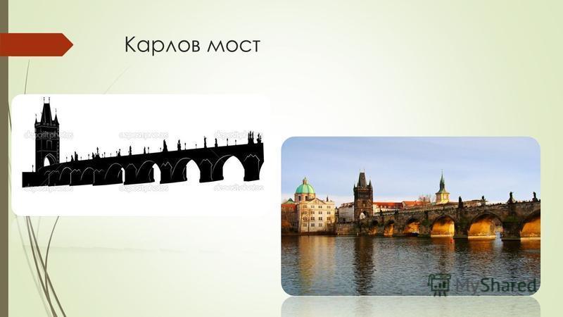 Находится на правом конце Карлового моста. Построена архитектором Петром Палержем в 1380 году и является одним из самых красивых образцов готической архитектуры в Европе. Строительство башни связано с закладкой Карлова моста. На Восточной части башни