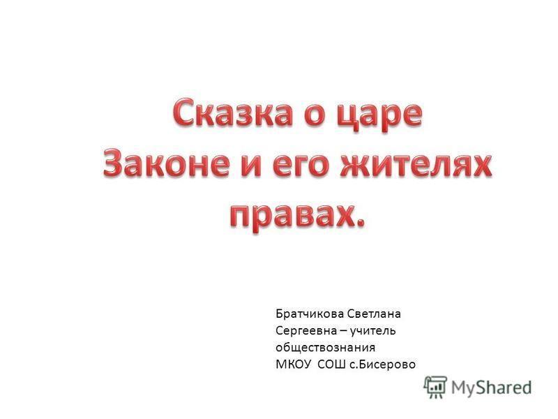 Братчикова Светлана Сергеевна – учитель обществознания МКОУ СОШ с.Бисерово