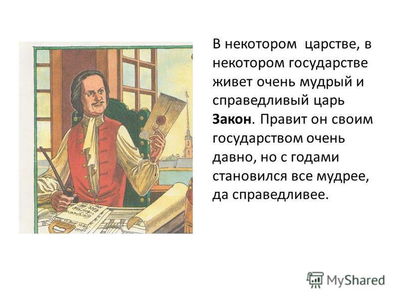 В некотором царстве, в некотором государстве живет очень мудрый и справедливый царь Закон. Правит он своим государством очень давно, но с годами становился все мудрее, да справедливее.