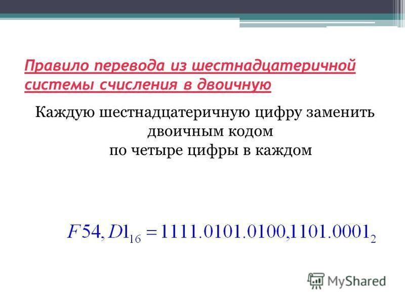 Правило перевода из шестнадцатеричной системы счисления в двоичную Каждую шестнадцатеричную цифру заменить двоичным кодом по четыре цифры в каждом