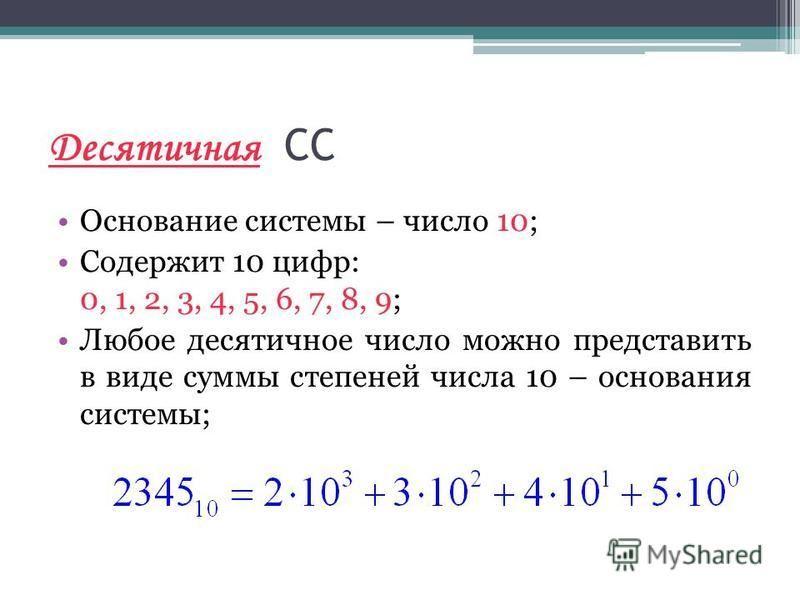 Десятичная СС Основание системы – число 10; Содержит 10 цифр: 0, 1, 2, 3, 4, 5, 6, 7, 8, 9; Любое десятичное число можно представить в виде суммы степеней числа 10 – основания системы;