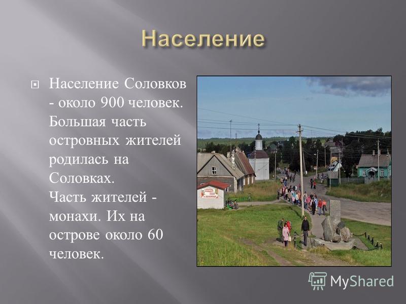 Население Соловков - около 900 человек. Большая часть островных жителей родилась на Соловках. Часть жителей - монахи. Их на острове около 60 человек.