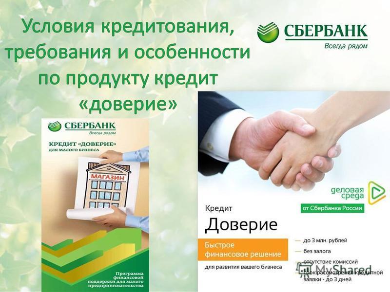 Презентация на тему Реферат на тему Кредитная политика банка  10