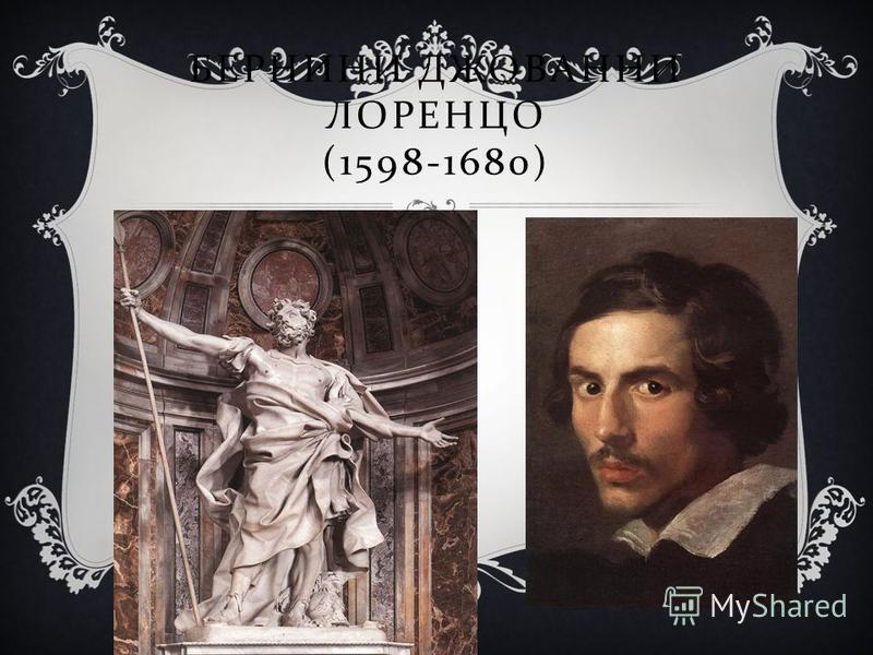 БЕРНИНИ ДЖОВАННИ ЛОРЕНЦО (1598-1680)