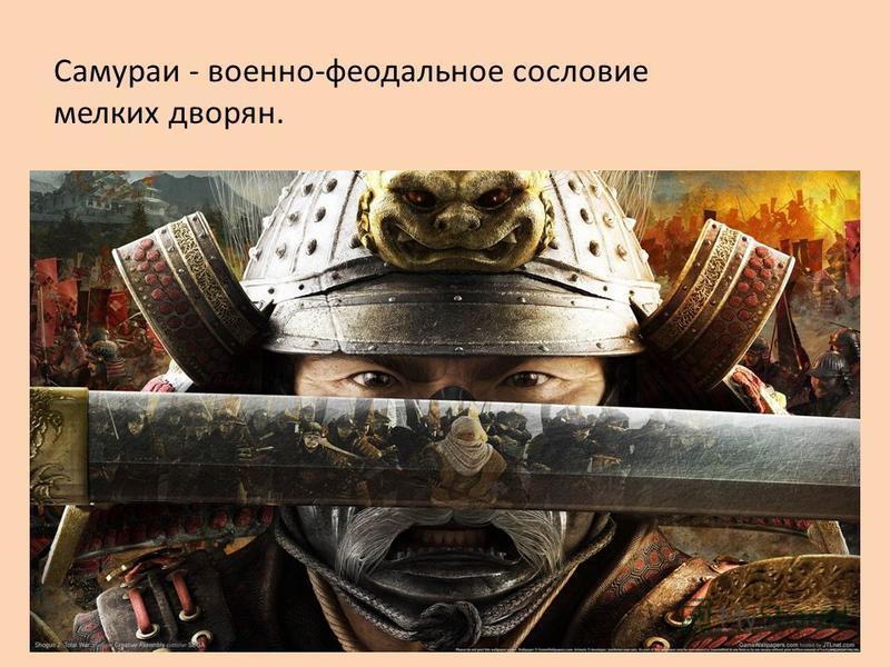 Самураи - военно-феодальное сословие мелких дворян.