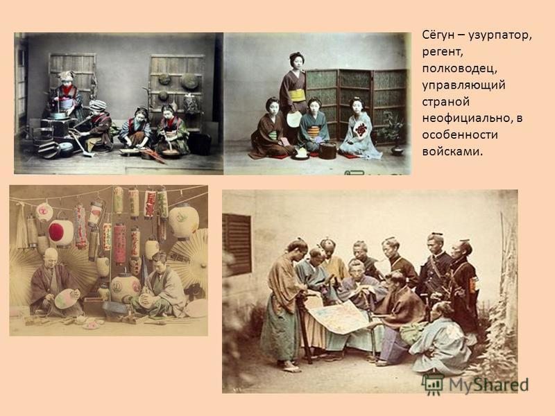 Сёгун – узурпатор, регент, полководец, управляющий страной неофициально, в особенности войсками.
