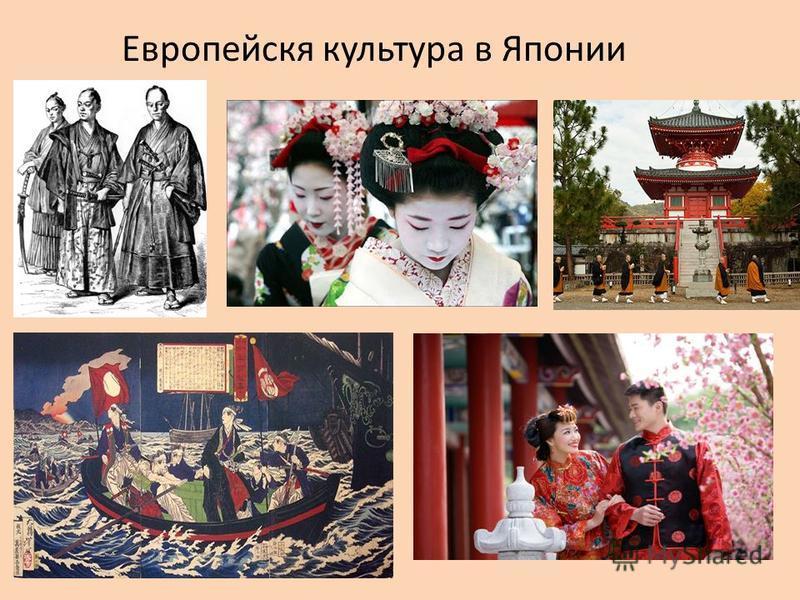 Европейскя культура в Японии