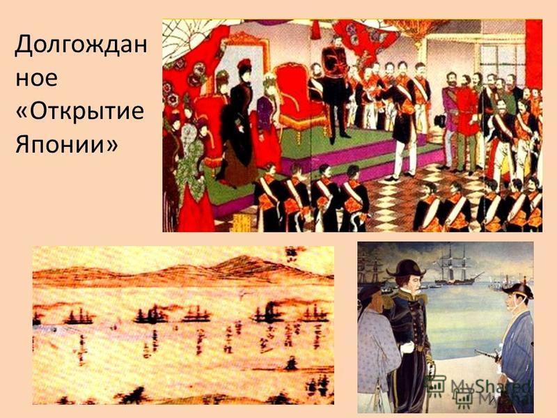Долгождан ное «Открытие Японии»