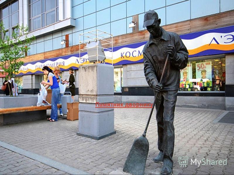 Памятник дворнику Памятник дворнику.