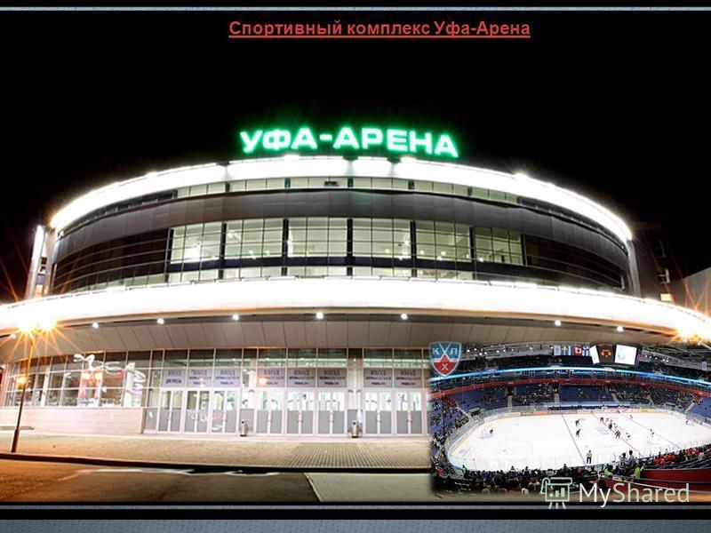 Спортивный комплекс Уфа-Арена