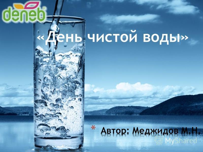 «День чистой воды»
