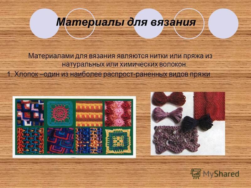 Основные материалы для вязания 445