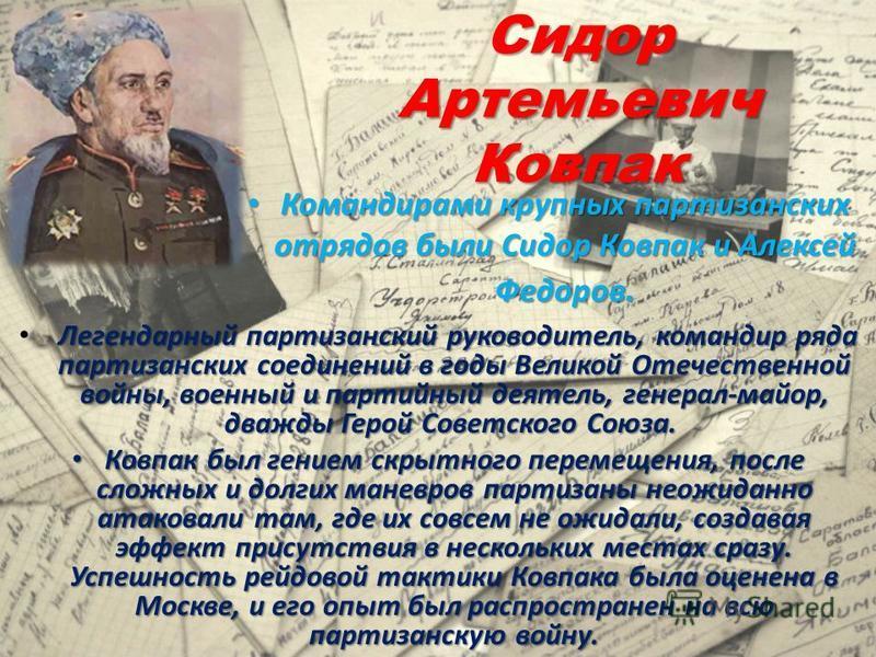 том, правда про сидора артемьевича ковпака-сведенъя очевидцев армия непобедимая