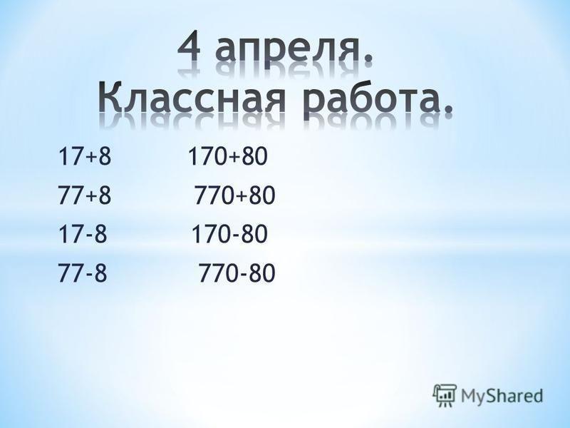 17+8 170+80 77+8 770+80 17-8 170-80 77-8 770-80