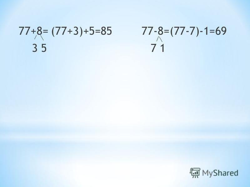77+8= (77+3)+5=85 77-8=(77-7)-1=69 3 5 7 1