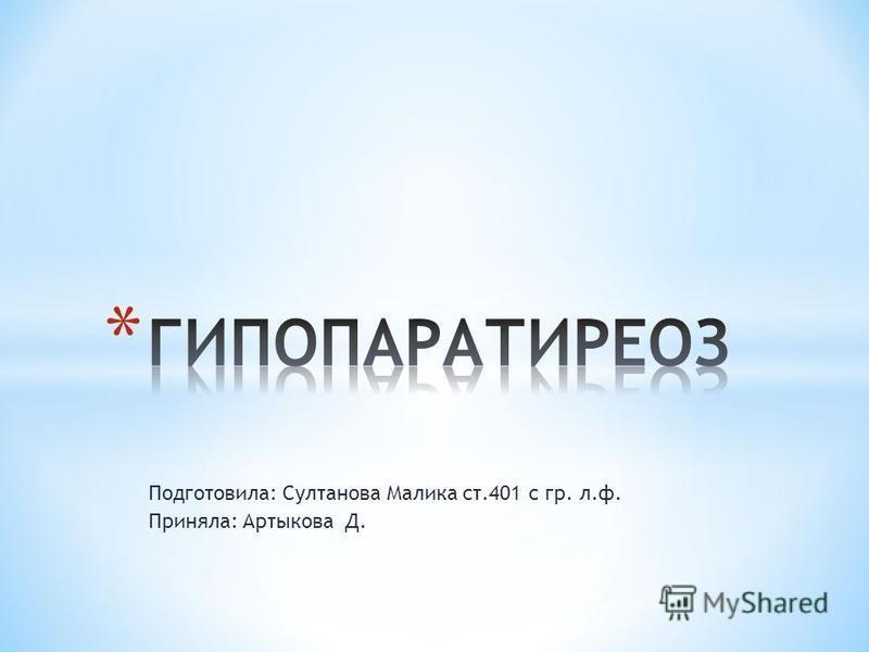 Подготовила: Султанова Малика ст.401 с гр. л.ф. Приняла: Артыкова Д.