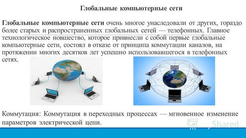 Презентация на тему РЕФЕРАТ По дисциплине Информационные  6 Глобальные компьютерные сети