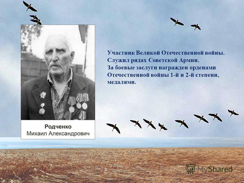 Участник Великой Отечественной войны. Служил рядах Советской Армии. За боевые заслуги награжден орденами Отечественной войны 1-й и 2-й степени, медалями.