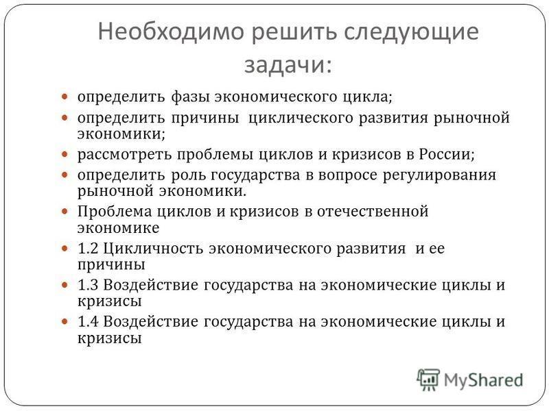 Презентация на тему Выполнила Салахатдинова Алина Радиковна  2 Необходимо решить следующие задачи определить фазы экономического
