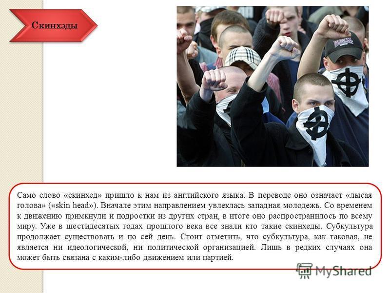 ОГЭ (ГИА) какая статья за скинхед июнь Орловском(Россия)