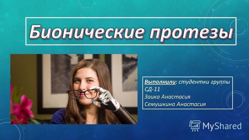 Выполнили: Выполнили: студентки группы СД-11 Заика Анастасия Семушкина Анастасия