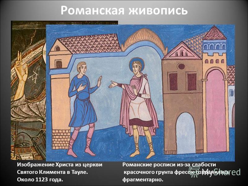 Романская живопись Изображение Христа из церкви Святого Климента в Тауле. Около 1123 года. Романские росписи из-за слабости красочного грунта фресок сохранились фрагментарно.
