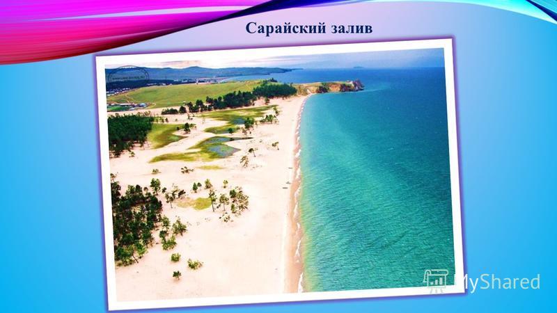 Сарайский залив