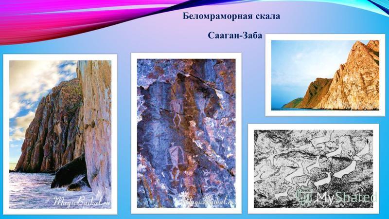 Беломраморная скала Сааган-Заба