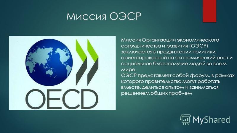 Организация экономического сотрудничества и развития. История создания, задачи и цели