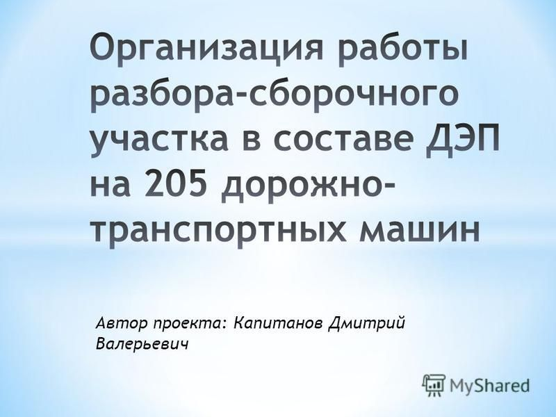 Презентация на тему Автор проекта Капитанов Дмитрий Валерьевич  1 Автор проекта Капитанов Дмитрий Валерьевич