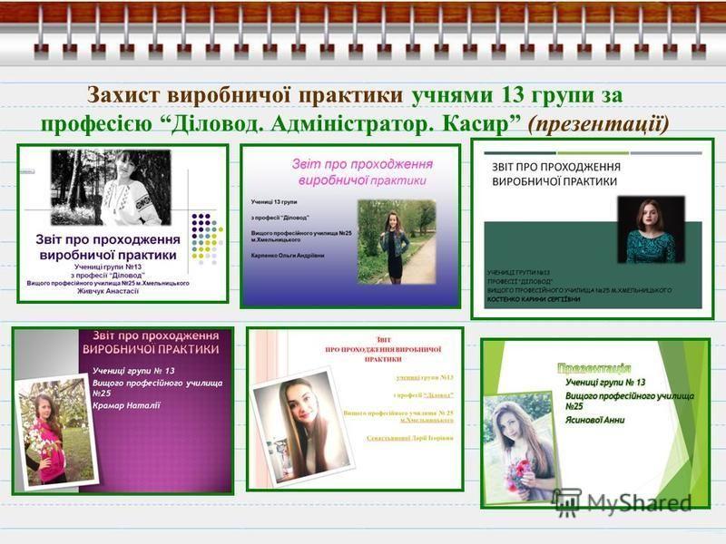 Захист виробничої практики учнями 13 групи за професією Діловод. Адміністратор. Касир (презентації)