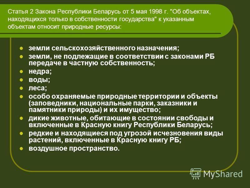 Статья 2 Закона Республики Беларусь от 5 мая 1998 г.