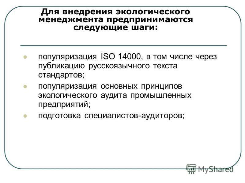популяризация ISO 14000, в том числе через публикацию русскоязычного текста стандартов; популяризация основных принципов экологического аудита промышленных предприятий; подготовка специалистов-аудиторов; Для внедрения экологического менеджмента предп