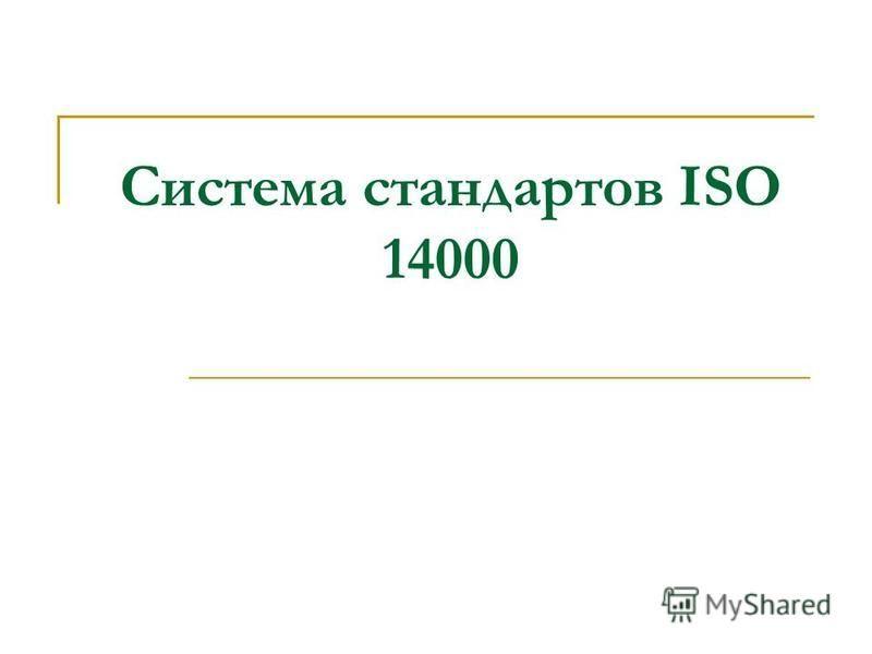 Система стандартов ISO 14000