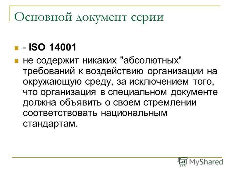 Основной документ серии - ISO 14001 не содержит никаких