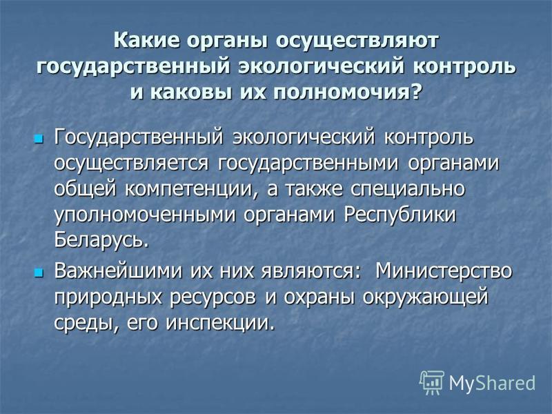 Какие органы осуществляют государственный экологический контроль и каковы их полномочия? Государственный экологический контроль осуществляется государственными органами общей компетенции, а также специально уполномоченными органами Республики Беларус