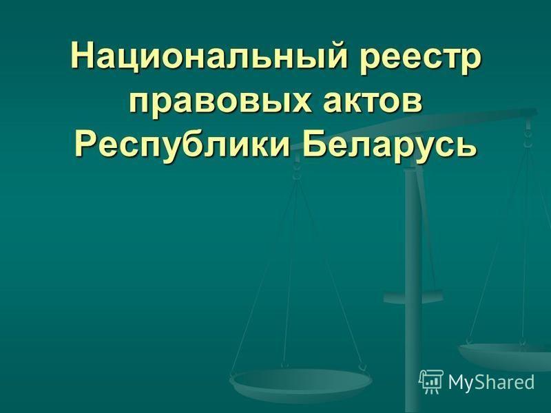 Национальный реестр правовых актов Республики Беларусь