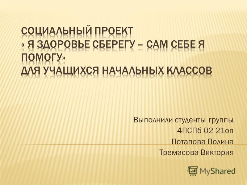 Выполнили студенты группы 4ПСПб-02-21 оп Потапова Полина Тремасова Виктория