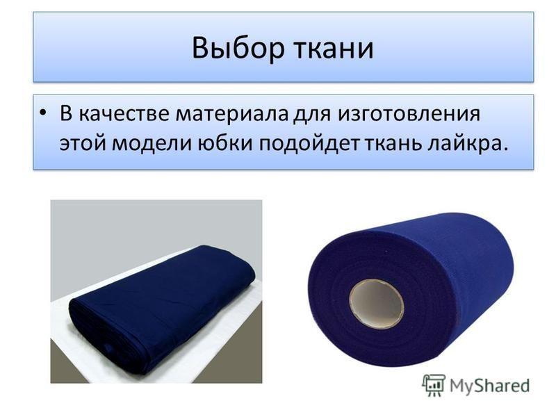 Выбор ткани В качестве материала для изготовления этой модели юбки подойдет ткань лайкра.