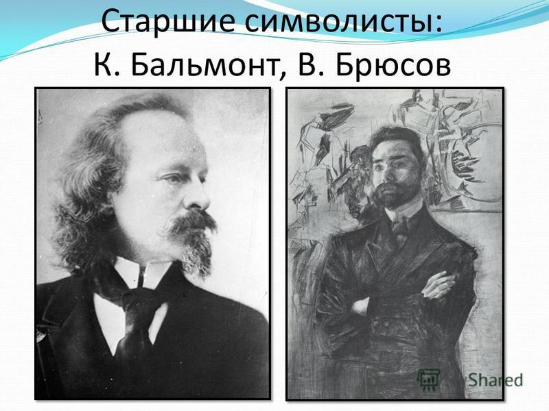 Старшие символисты: К. Бальмонт, В. Брюсов