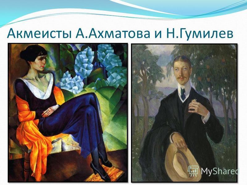 Акмеисты А.Ахматова и Н.Гумилев