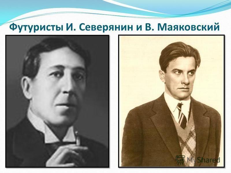 Футуристы И. Северянин и В. Маяковский