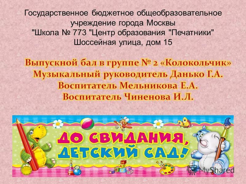 Государственное бюджетное общеобразовательное учреждение города Москвы Школа 773 Центр образования Печатники Шоссейная улица, дом 15