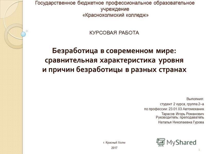 Презентация на тему Государственное бюджетное профессиональное  1 Государственное бюджетное профессиональное