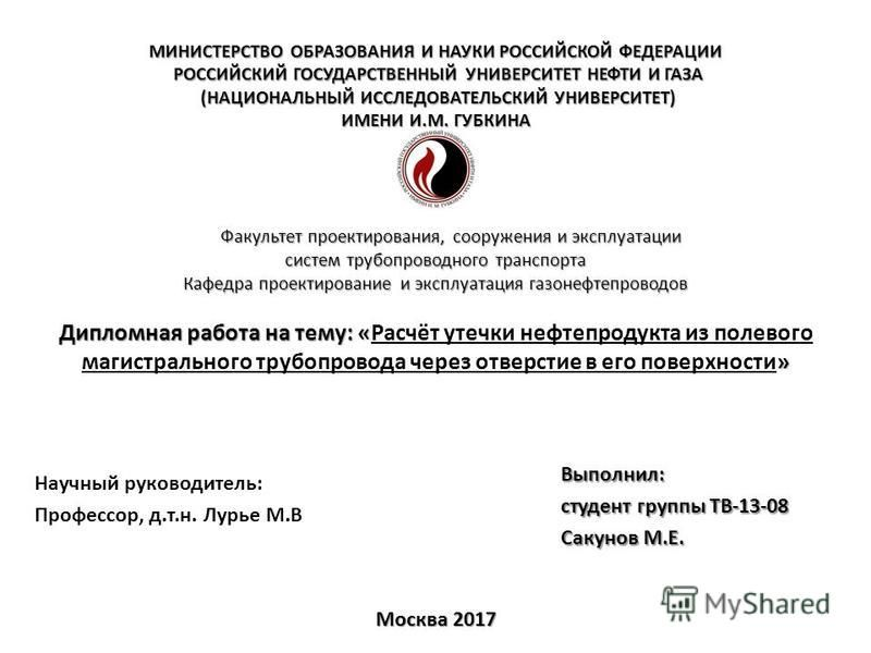 МИНИСТЕРСТВО ОБРАЗОВАНИЯ И НАУКИ РОССИЙСКОЙ ФЕДЕРАЦИИ РОССИЙСКИЙ ГОСУДАРСТВЕННЫЙ УНИВЕРСИТЕТ НЕФТИ И ГАЗА РОССИЙСКИЙ ГОСУДАРСТВЕННЫЙ УНИВЕРСИТЕТ НЕФТИ И ГАЗА (НАЦИОНАЛЬНЫЙ ИССЛЕДОВАТЕЛЬСКИЙ УНИВЕРСИТЕТ) (НАЦИОНАЛЬНЫЙ ИССЛЕДОВАТЕЛЬСКИЙ УНИВЕРСИТЕТ) ИМ