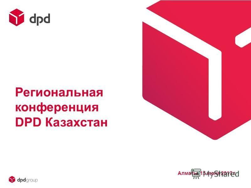 Региональная конференция DPD Казахстан Алматы, 15 июня 2017 г.