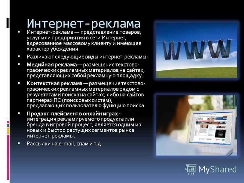 заказ рекламы в лазаревке