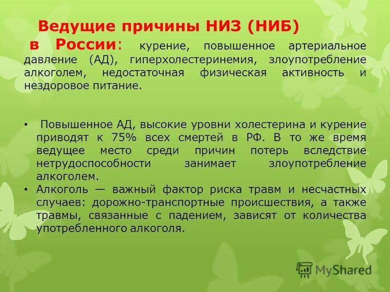 Ведущие причины НИЗ (НИБ) в России: курение, повышенное артериальное давление (АД), гиперхолестеринемия, злоупотребление алкоголем, недостаточная физическая активность и нездоровое питание. Повышенное АД, высокие уровни холестерина и курение приводят